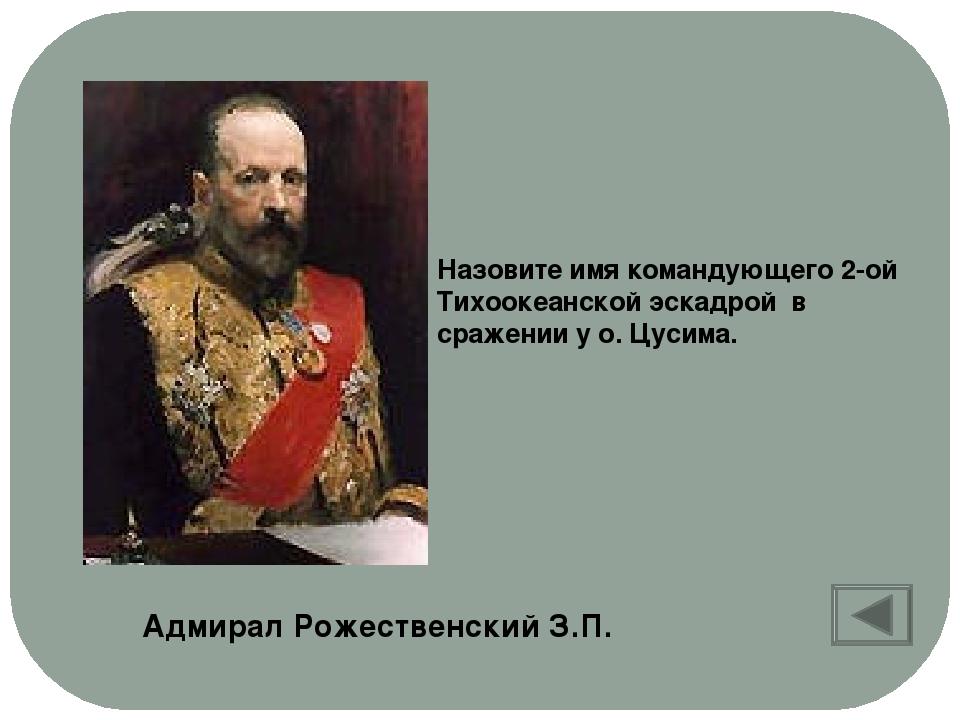 Когда и где был заключен мирный договор? Кто выступал посредником на перегово...