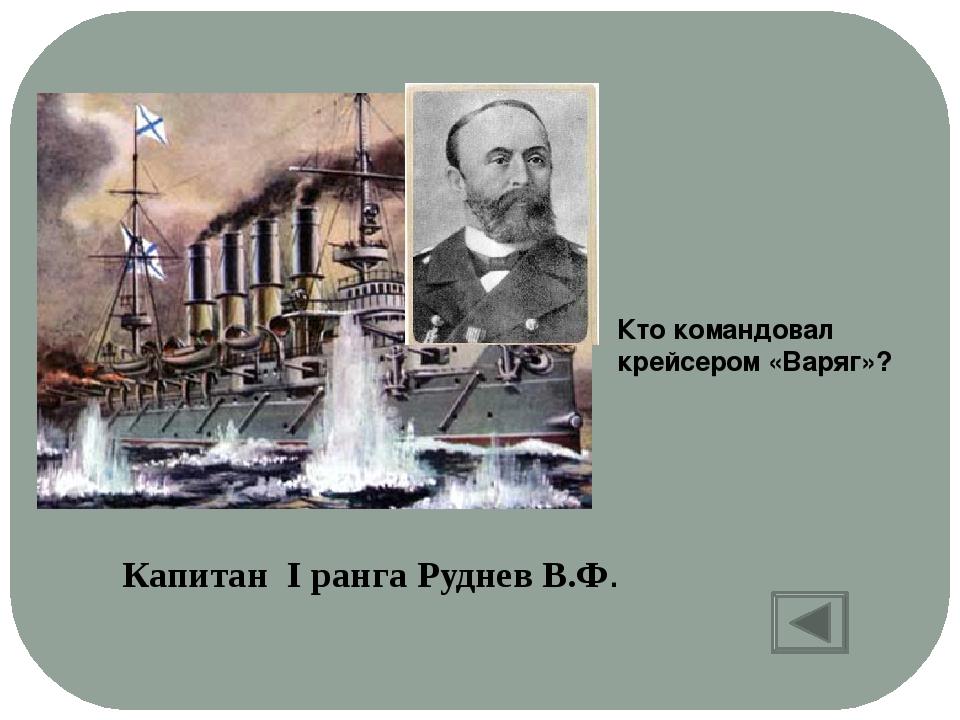 26 января 1904 года два российских боевых корабля приняли неравный бой с япо...