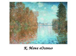 К. Моне «Осень»