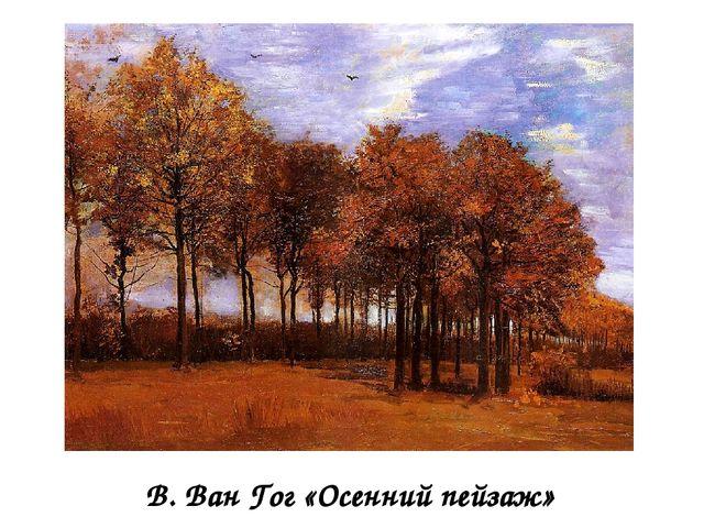 В. Ван Гог «Осенний пейзаж»