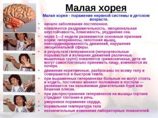 Малая хорея Малая хорея - поражение нервной системы в детском возрасте. начал