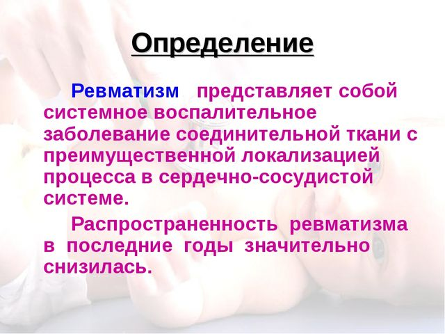 Определение Ревматизм представляет собой системное воспалительное заболеван...