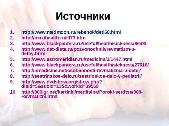 Источники http://www.medmoon.ru/rebenok/deti68.html http://maxihealth.ru/ill7...