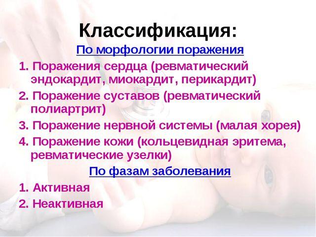 Классификация: По морфологии поражения 1. Поражения сердца (ревматический энд...