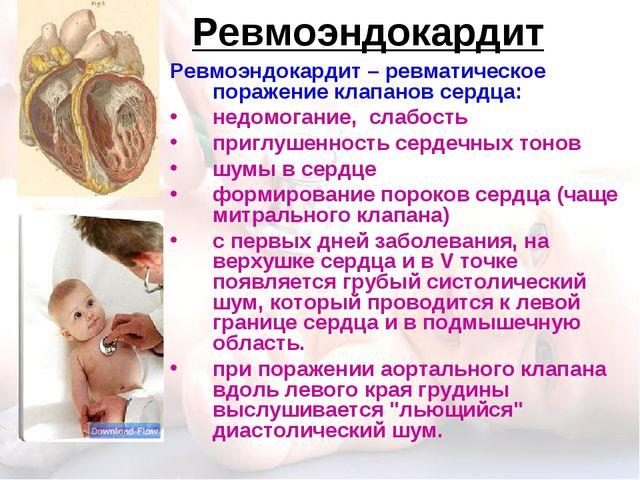 Ревмоэндокардит Ревмоэндокардит – ревматическое поражение клапанов сердца: не...