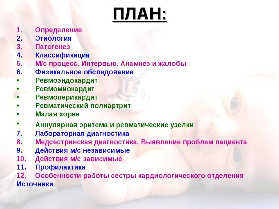 ПЛАН: Определение Этиология Патогенез Классификация М/с процесс. Интервью. Ан...