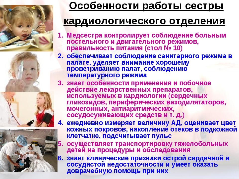 Особенности работы сестры кардиологического отделения Медсестра контролирует...
