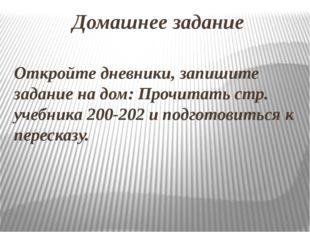 Домашнее задание Откройте дневники, запишите задание на дом: Прочитать стр. у