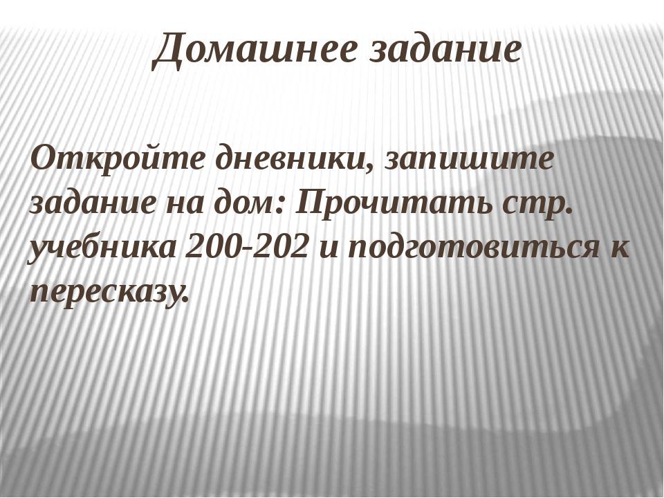 Домашнее задание Откройте дневники, запишите задание на дом: Прочитать стр. у...
