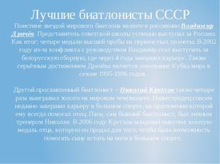 Лучшие биатлонисты СССР Поистине звездой мирового биатлона является россиянин
