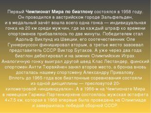 ПервыйЧемпионат Мира побиатлонусостоялся в1958году. Онпроводился вавст