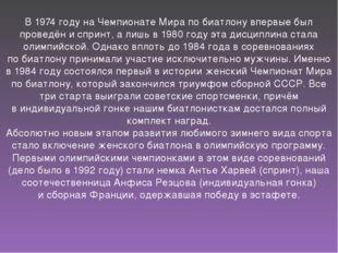 В1974 году наЧемпионате Мира побиатлону впервые был проведён испринт, ал