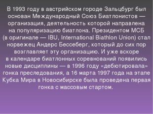 В1993 году вавстрийском городе Зальцбург был основан Международный Союз Биа