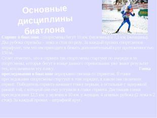 Спринт в биатлоне- спортсмены бегут 10 км. (мужчины) и 7,5 км.(женщины). Д