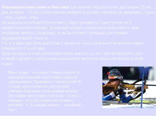 Индивидуальная гонка в биатлонедля мужчин предполагает дистанцию 20 км., для