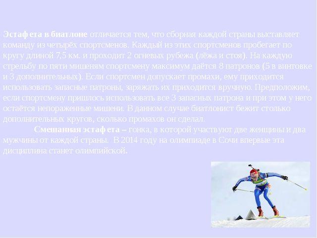 Эстафета в биатлонеотличается тем, что сборная каждой страны выставляет кома...