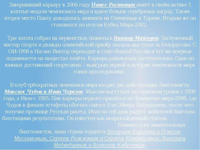 Завершивший карьеру в 2006 году Павел Ростовцев имеет в своём активе 3 золоты...