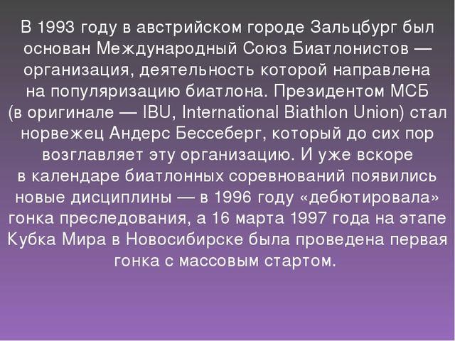 В1993 году вавстрийском городе Зальцбург был основан Международный Союз Биа...