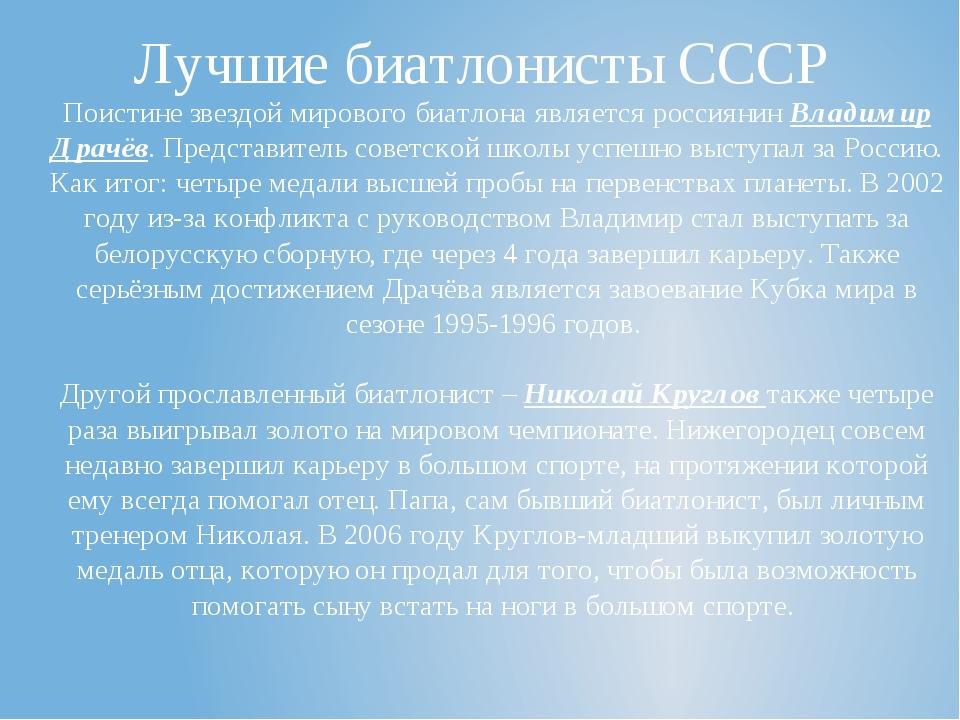 Лучшие биатлонисты СССР Поистине звездой мирового биатлона является россиянин...