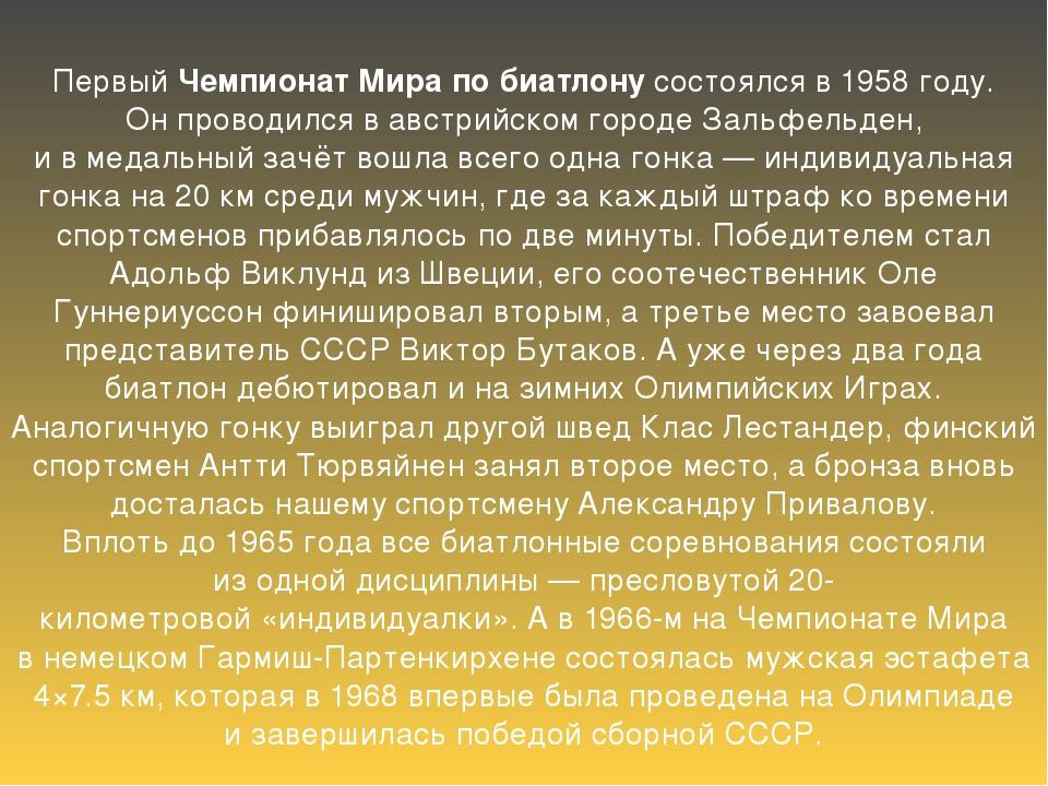 ПервыйЧемпионат Мира побиатлонусостоялся в1958году. Онпроводился вавст...