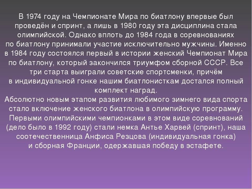 В1974 году наЧемпионате Мира побиатлону впервые был проведён испринт, ал...