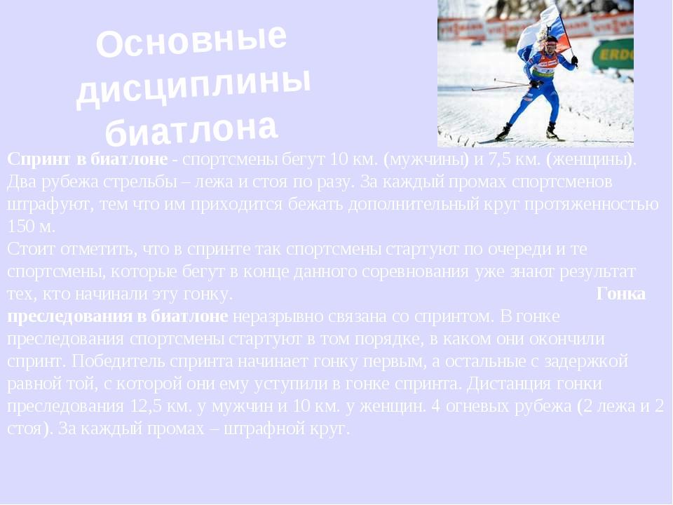 Спринт в биатлоне- спортсмены бегут 10 км. (мужчины) и 7,5 км.(женщины). Д...