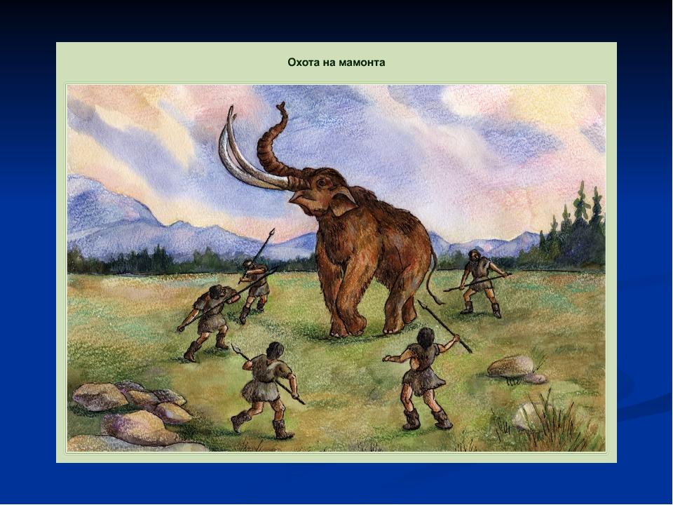 Картинки мамонта первобытного человека все на эту тему, торт поздравления картинки