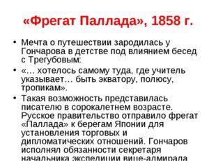 «Фрегат Паллада», 1858 г. Мечта о путешествии зародилась у Гончарова в детств