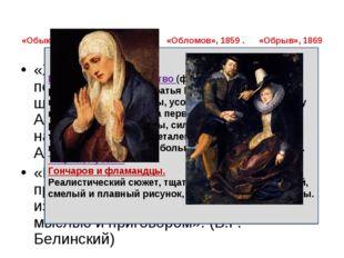 «Обыкновенная история», 1847. «Обломов», 1859 . «Обрыв», 1869 «Художник-хозя