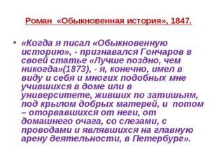 Роман «Обыкновенная история», 1847. «Когда я писал «Обыкновенную историю», -