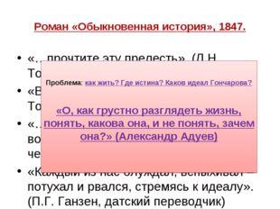 Роман «Обыкновенная история», 1847. «…прочтите эту прелесть». (Л.Н. Толстой)