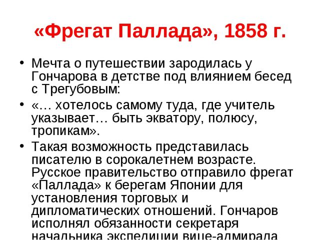 «Фрегат Паллада», 1858 г. Мечта о путешествии зародилась у Гончарова в детств...