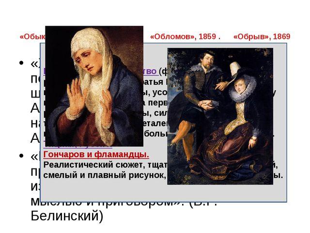 «Обыкновенная история», 1847. «Обломов», 1859 . «Обрыв», 1869 «Художник-хозя...