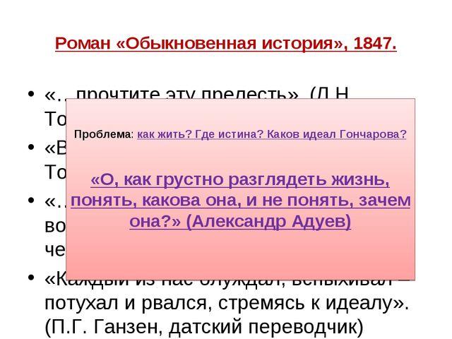Роман «Обыкновенная история», 1847. «…прочтите эту прелесть». (Л.Н. Толстой)...