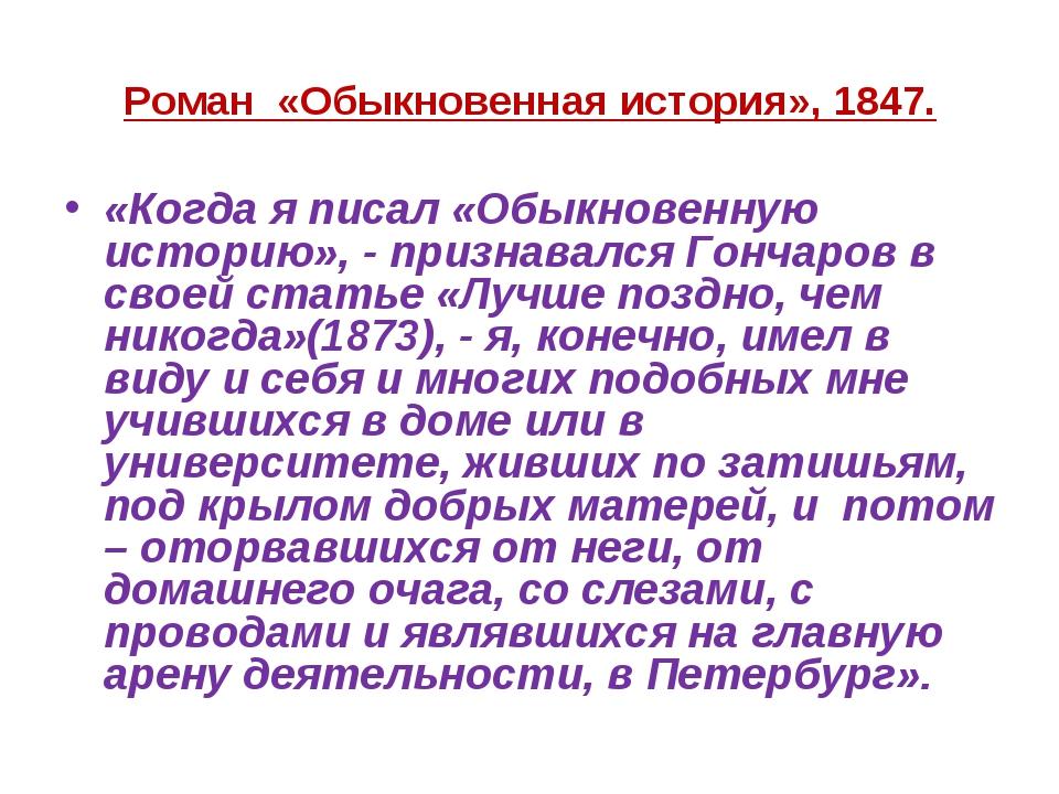 Роман «Обыкновенная история», 1847. «Когда я писал «Обыкновенную историю», -...