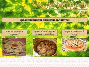 """Традиционными блюдами являются: тонкие лепешки """"перепеча"""" """"драники"""" или """"деру"""