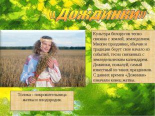 Толока - покровительница жатвы и плодородия. Культура белорусов тесно связана