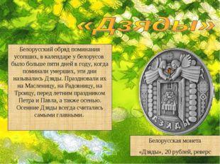 Белорусская монета «Дзяды», 20 рублей, реверс Белорусский обряд поминания усо
