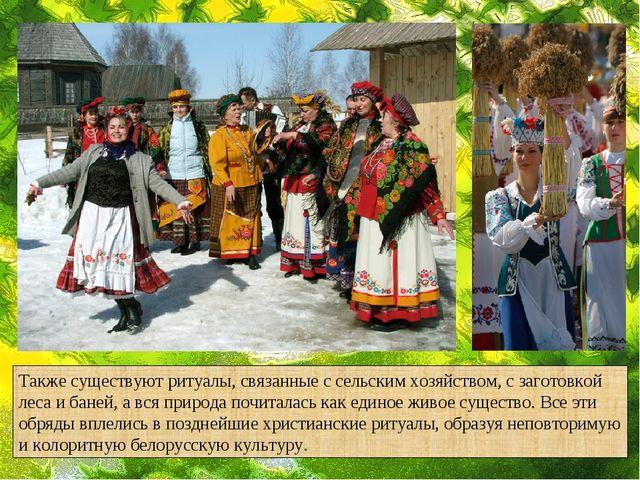 Также существуют ритуалы, связанные с сельским хозяйством, с заготовкой леса...