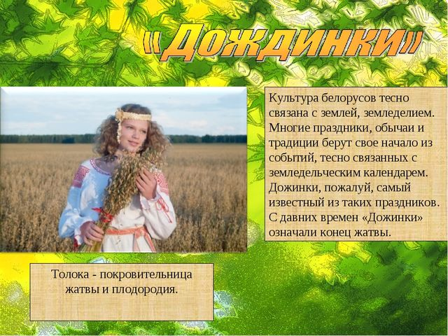 Толока - покровительница жатвы и плодородия. Культура белорусов тесно связана...