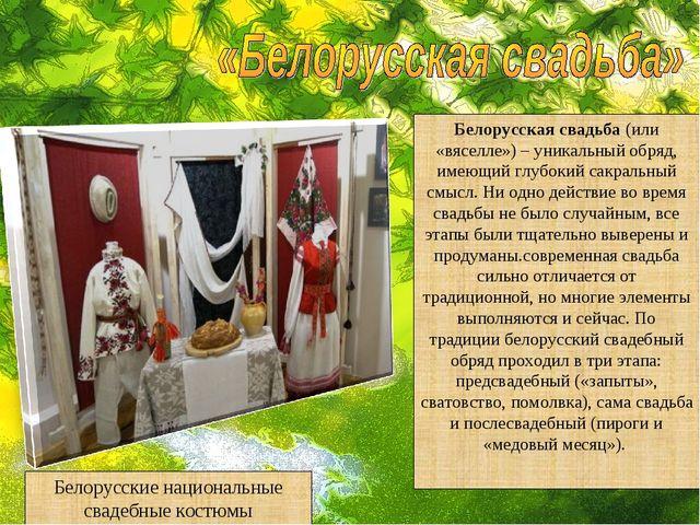 Белорусские национальные свадебные костюмы Белорусская свадьба (или «вяселле»...