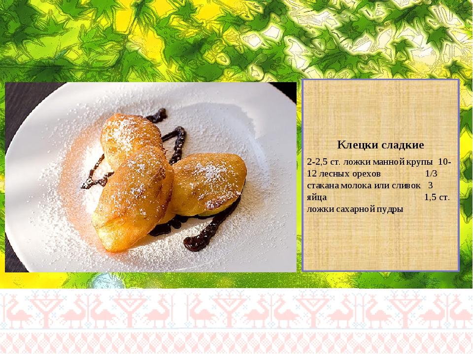 Клецки сладкие 2-2,5 ст. ложки манной крупы 10-12 лесных орехов 1/3 стакана м...