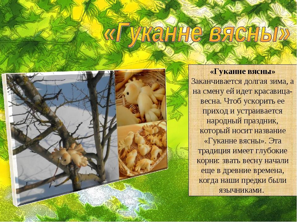 «Гуканне вясны» Заканчивается долгая зима, а на смену ей идет красавица-весна...