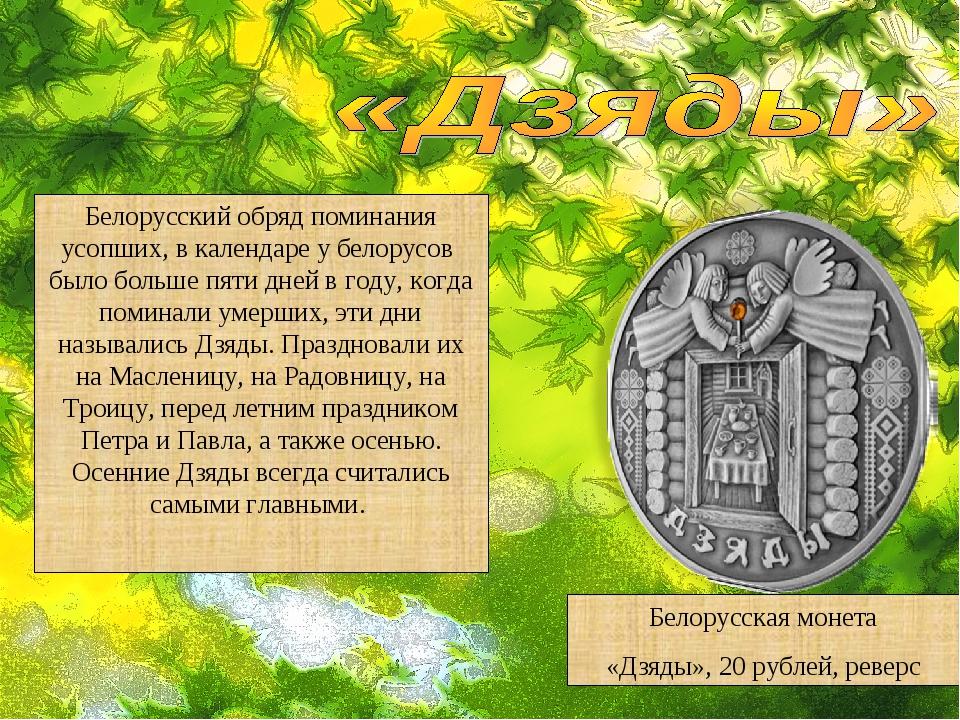 Белорусская монета «Дзяды», 20 рублей, реверс Белорусский обряд поминания усо...