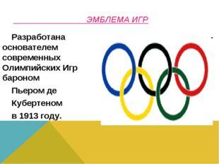 ЭМБЛЕМА ИГР Разработана основателем современных Олимпийских Игр бароном Пьер