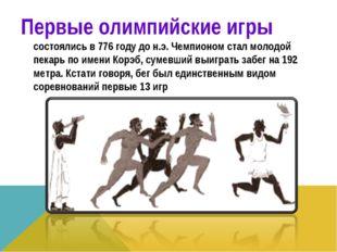 Первые олимпийские игры состоялись в 776 году до н.э. Чемпионом стал молодой