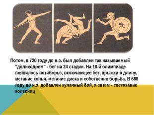 """Потом, в 720 году до н.э. был добавлен так называемый """"долиходром"""" - бег на"""