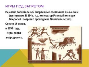 ИГРЫ ПОД ЗАПРЕТОМ Римляне посчитали эти спортивные состязания языческим фести