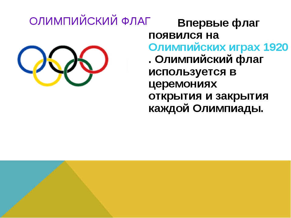 Впервые флаг появился на Олимпийских играх 1920 года в Антверпене (Бельгия)....