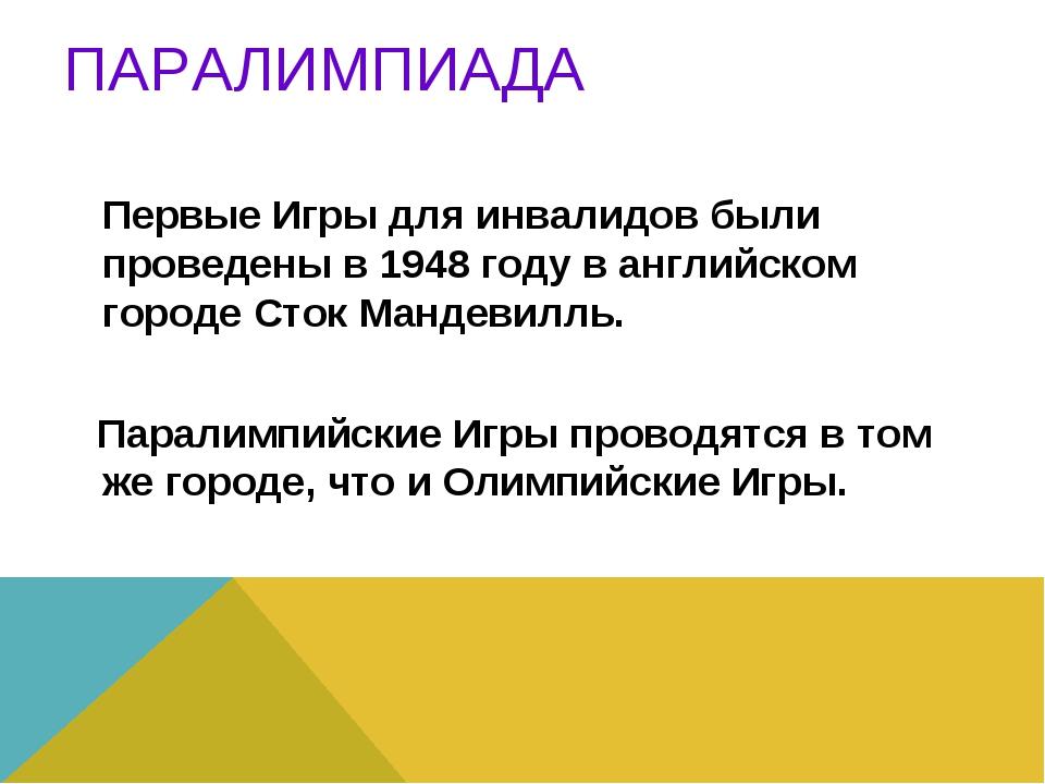 ПАРАЛИМПИАДА Первые Игры для инвалидов были проведены в 1948году в английск...